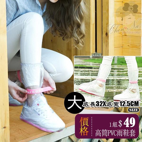 D4-007 高筒PVC雨鞋套 (1雙)