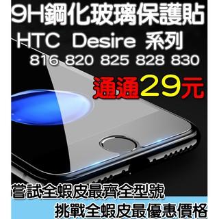(半版) 9H鋼化玻璃 疏水疏油防指紋 HTC Desire全系列 816 820 825 828 830 新北市