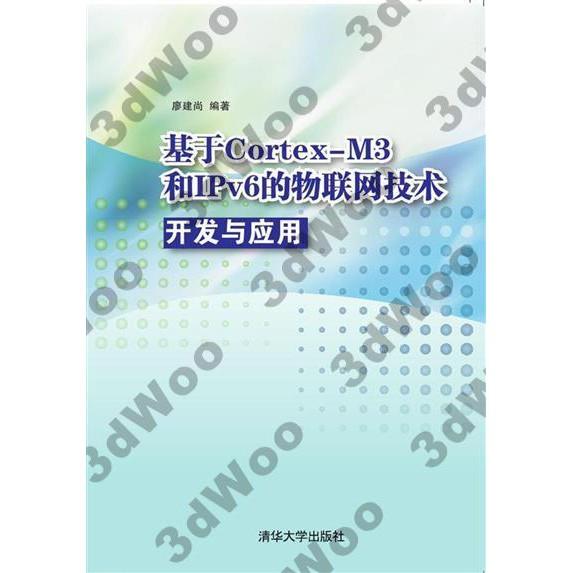 9787302472179【3dWoo大學簡體清華大學】基于Cortex-M3 和IPv6的物聯網技術開發與應用