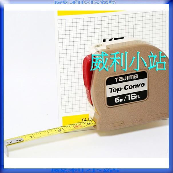 【威利小站】日本 Tajima TOP-Conve 5M 卷尺 捲尺 5M*13mm 英吋/mm (公英制) 鋼捲尺