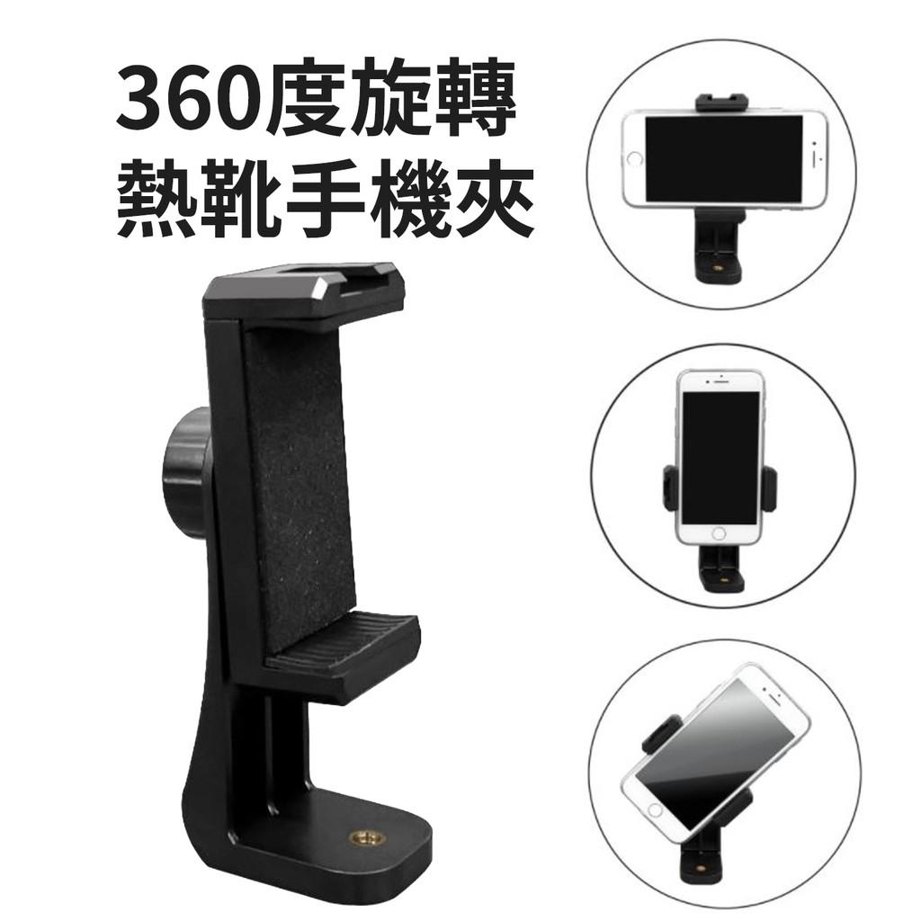 現貨 熱靴手機夾 直拍橫拍 熱靴口 360度旋轉 手機支架 萬用手機夾 可接三腳架、自拍桿、麥克風、補光燈