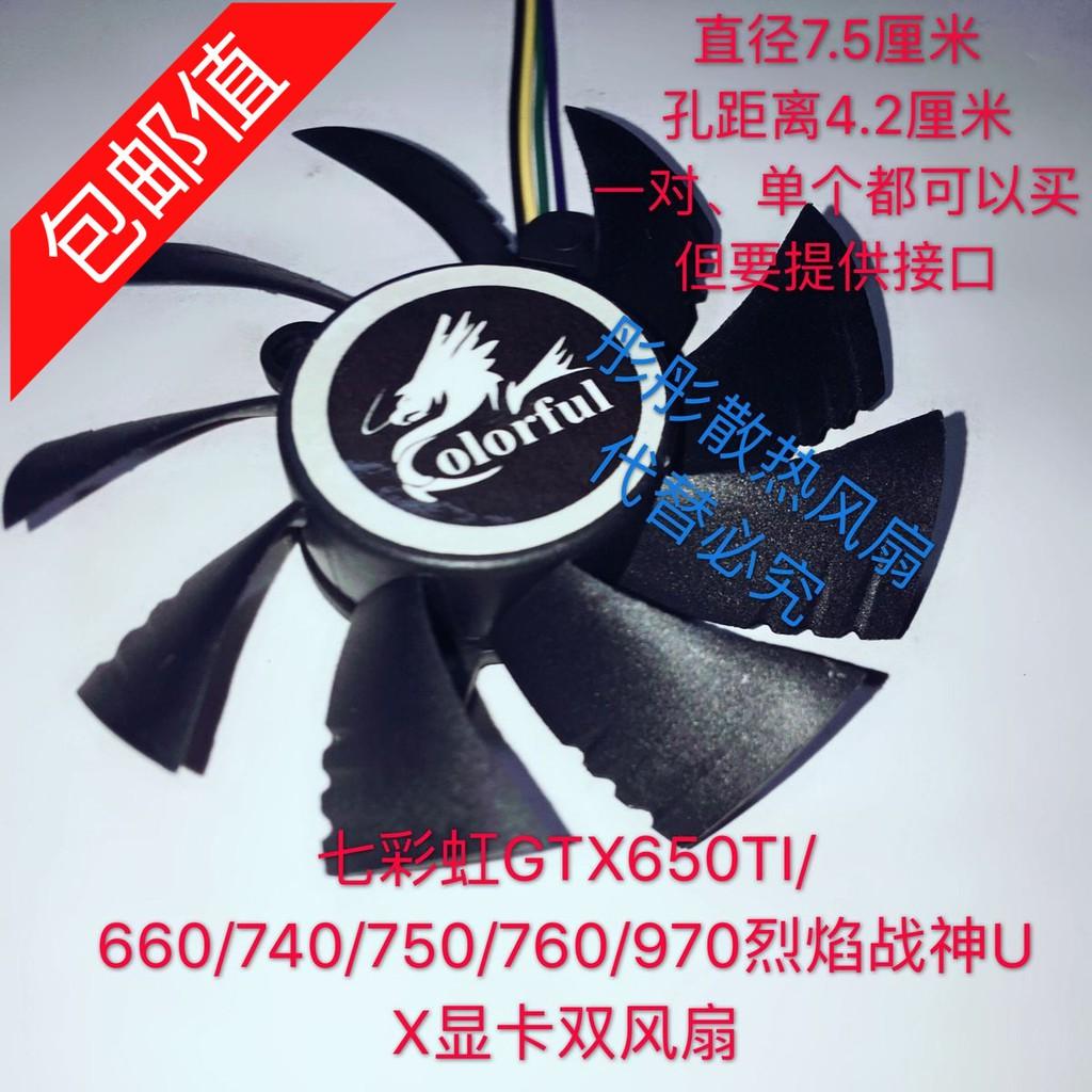 七彩虹GTX650TI/660/740/750/760/970烈焰戰神U X顯卡雙風扇