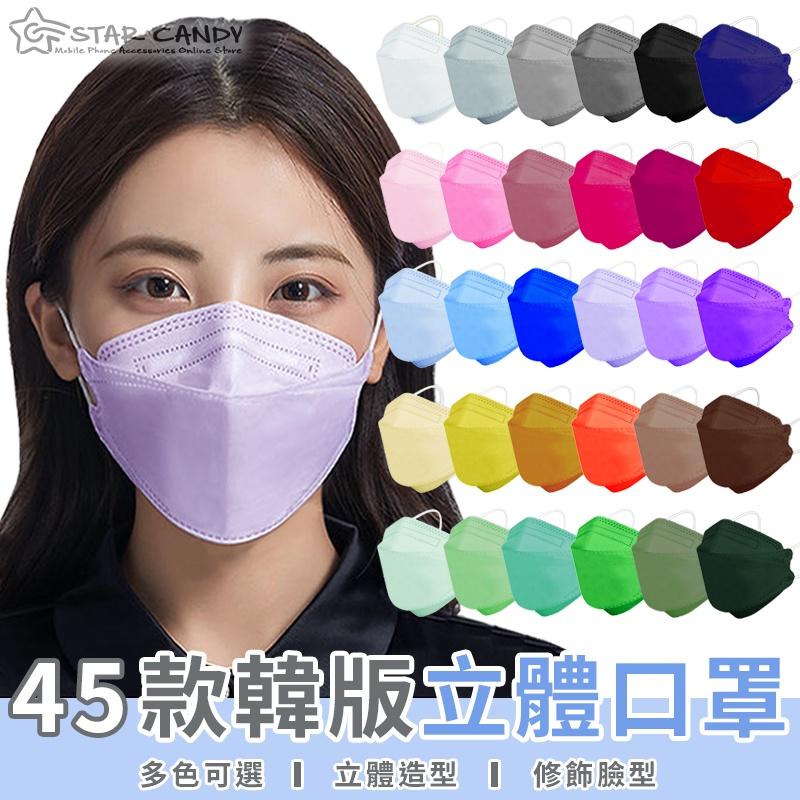 【LC嚴選】45款顏色 韓版KF94 魚型口罩 成人口罩 兒童口罩 熔噴布 四層口罩 KF94口罩 立體口罩 C048