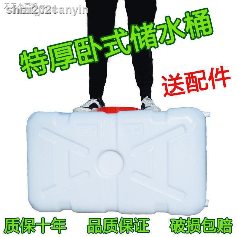 ✿▲家用水桶加厚儲水桶帶蓋大水箱儲水桶食品級塑料桶大容量臥式水箱