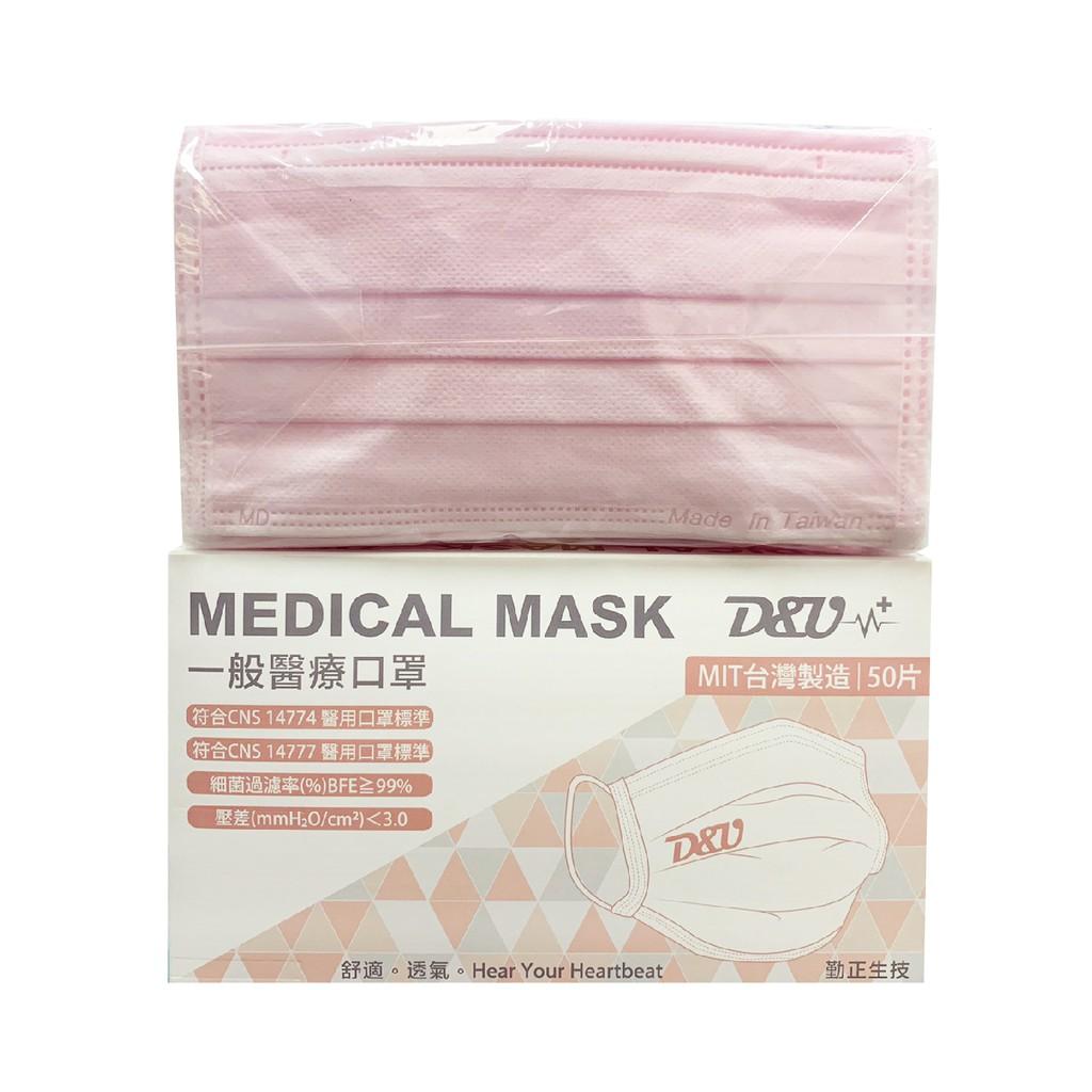可安 一般醫療口罩(淺粉-成人平面款)-50入【富康活力藥局】