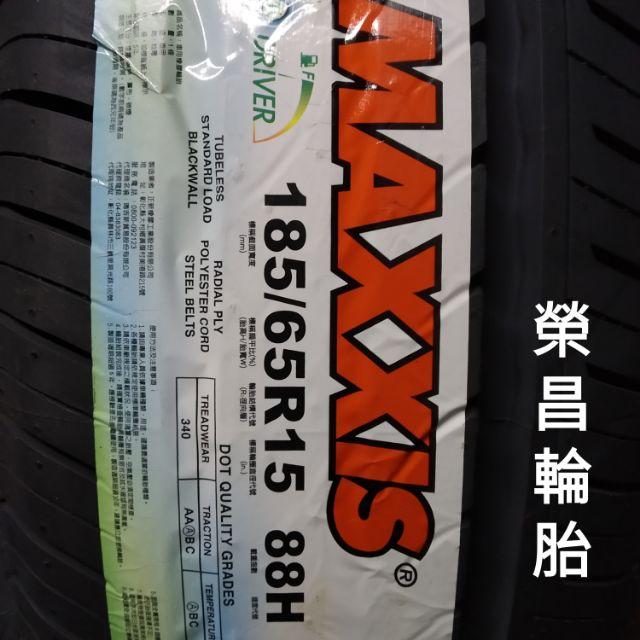 〈榮昌輪胎〉瑪吉斯i-ECO  185/65R15輪胎 現金完工特價