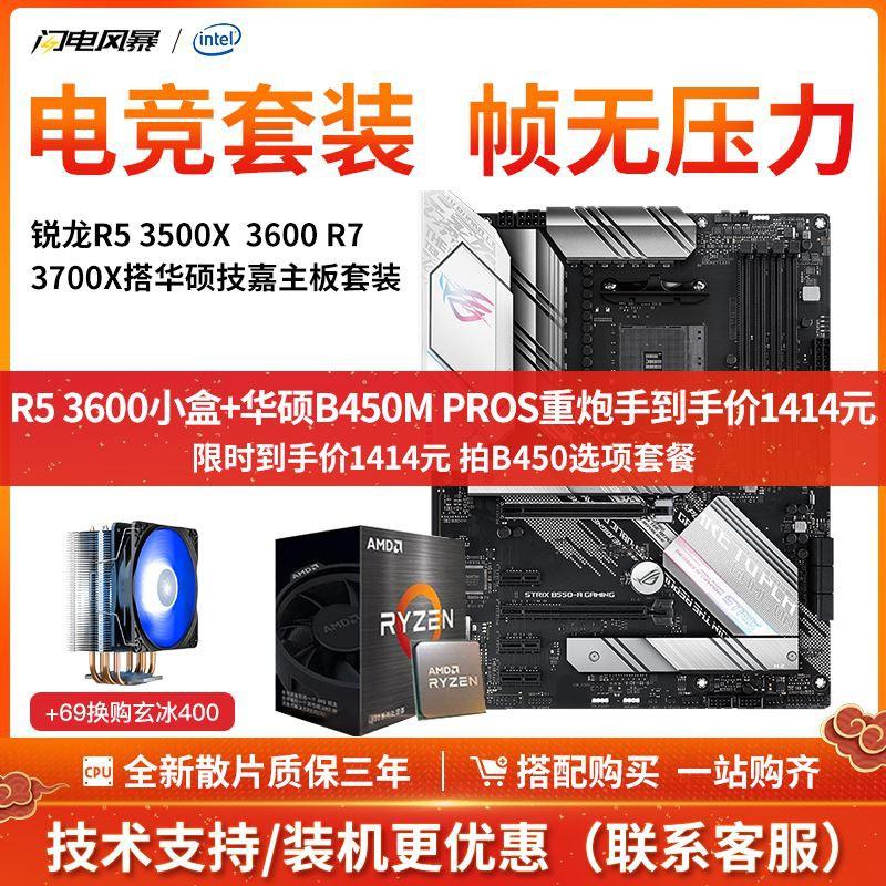 AMD銳龍R5 3500X 3600 R7 3700X散片搭華碩B450 B550主機板CPU套裝  捲捲