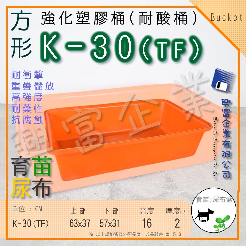 【興富包裝】強化塑膠桶K (方形)K-30( TF) 普利桶 養烏龜 魚菜共生 育苗 開心農場 魚苗 寵物 養殖 耐酸桶