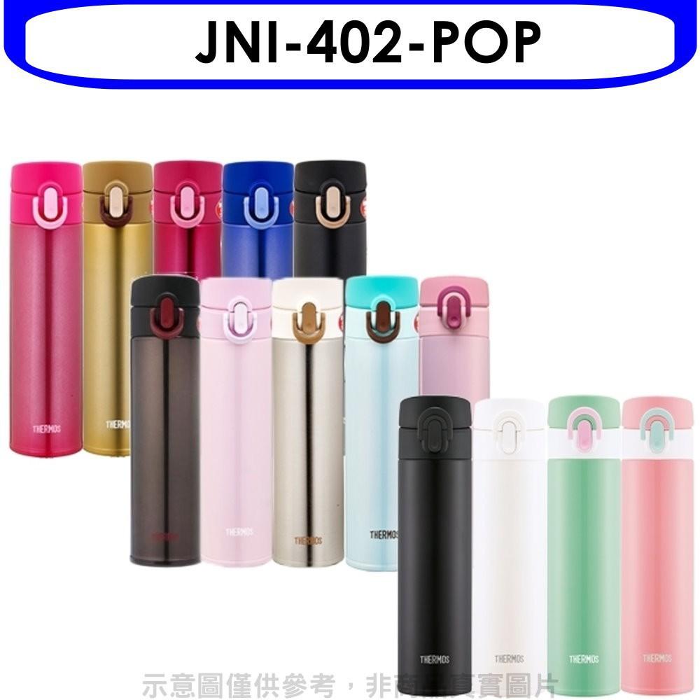 膳魔師【JNI-402-POP】400cc彈蓋超輕量(與JNI-400/JNI-401同)保溫 分12期0利率