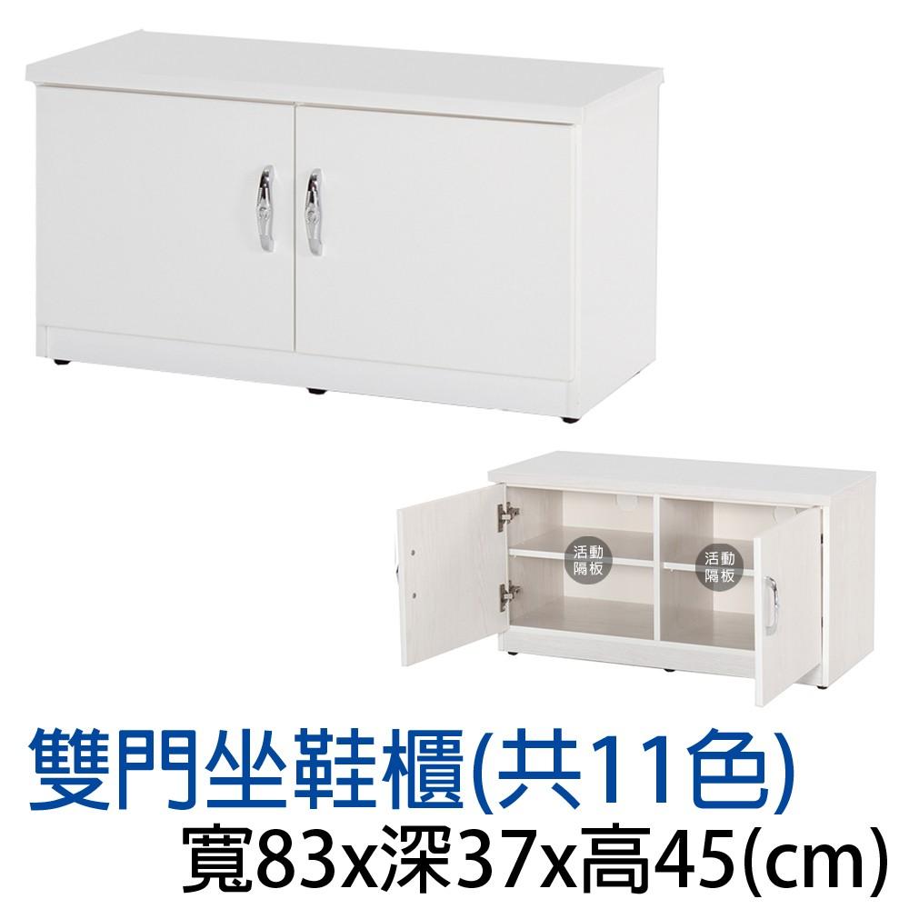 【愛比王】塑鋼防水2.7尺雙門坐鞋櫃-寬83深37高45cm(11色可選)