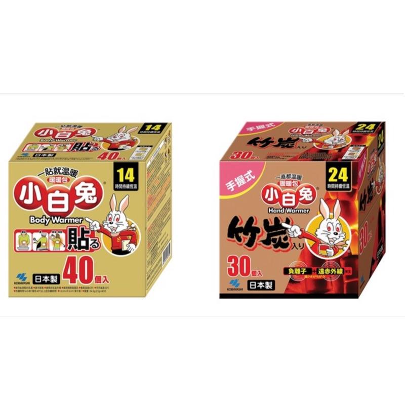 日本製40度長效維持🐇Kobayashi 小白兔🐰暖暖包_14小時貼式40/10入_24小時竹炭握式30/10入