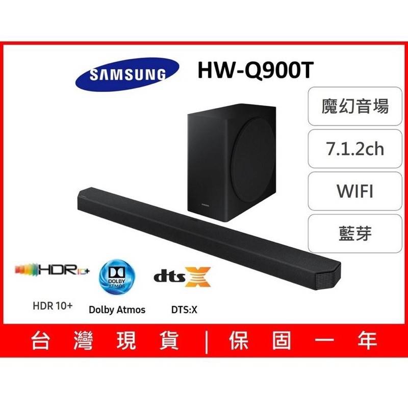 <金小匠>三星 HW-Q900T Soundbar 無線聲霸 天空聲道 家庭劇院 Q80R後繼新款機