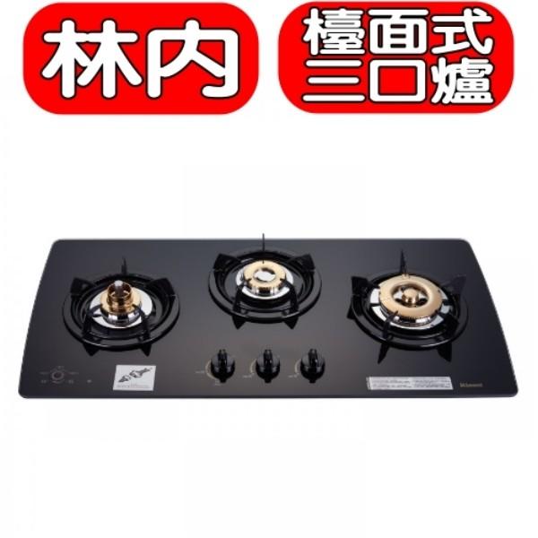 林內美食家三口檯面爐黑色與白色(與RB-3GMB同款)瓦斯爐RB-3GMB_NG1 廠商直送