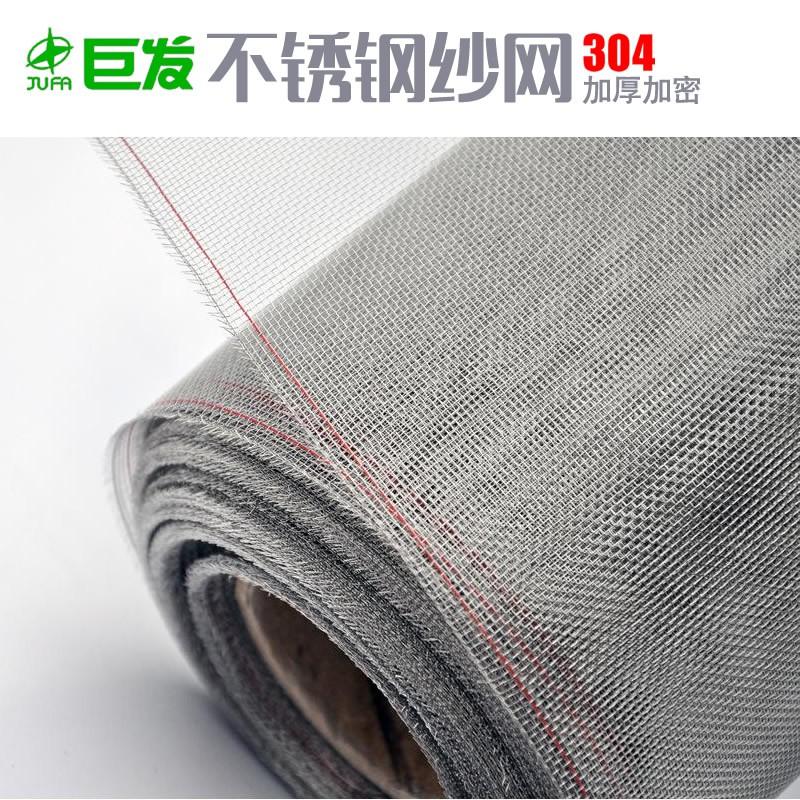 304不銹鋼防蚊紗窗網 門簾加密紗網窗紗自粘型磁性紗窗沙網防鼠網