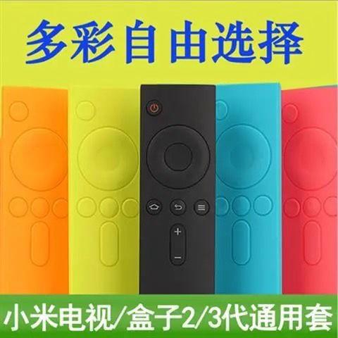 【遙控套】【保護罩】小米遙控器套 增強版盒子2/3代遙控硅膠套 電視3體感遙器控保護套