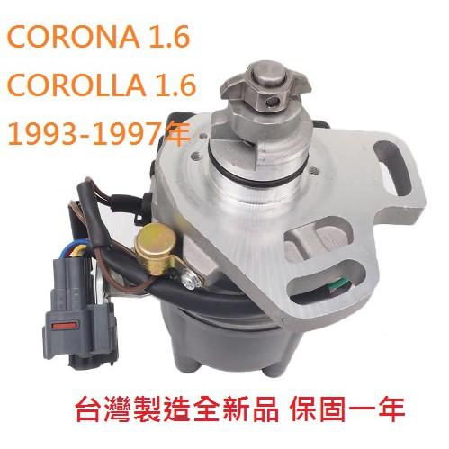 HS汽材 豐田 CORONA COROLLA 1.6 1993-1997 噴射 台灣製造全新品 分電盤總成