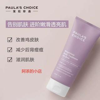 熱銷全新PaulasChoice寶拉珍選抗老化柔膚2%水楊酸身體乳煥采10%果酸身體乳2%水楊酸精華液*阿茶