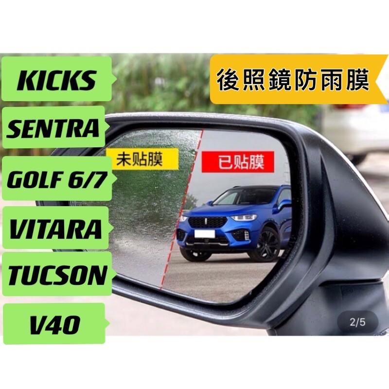 [現貨]汽車後照鏡防雨膜 KICKS、SENTRA、GOLF、V40、Vitara、Tucson,後照鏡