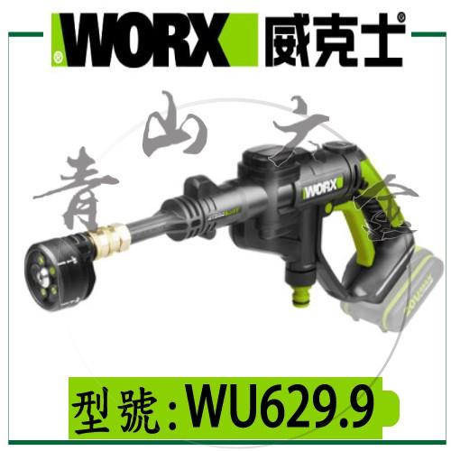 『青山六金』 附發票 WORX 威克士 WU629.9 空機 20V 高壓清洗機 WU629 高壓水槍
