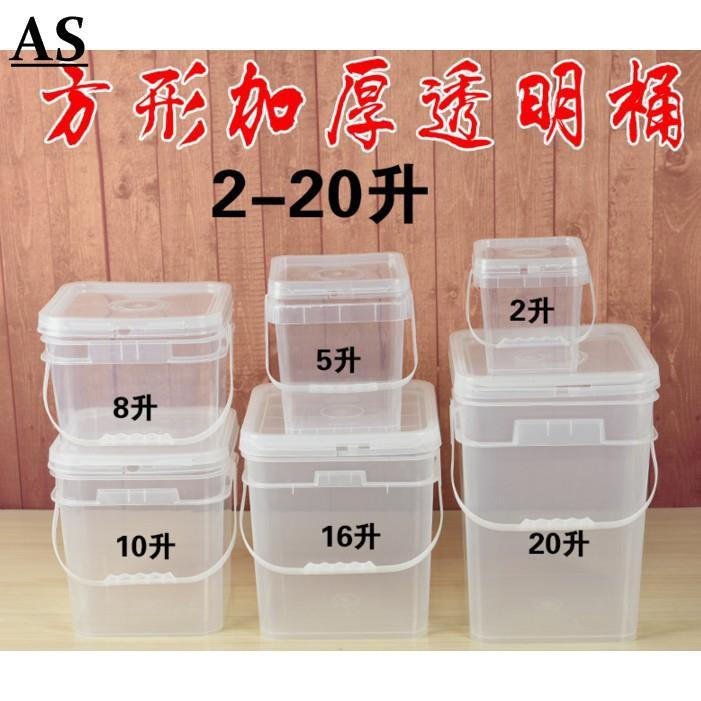 ※透明方形桶塑膠桶帶蓋方桶食品級塑膠桶透明塑膠方桶冰箱冷藏方桶※