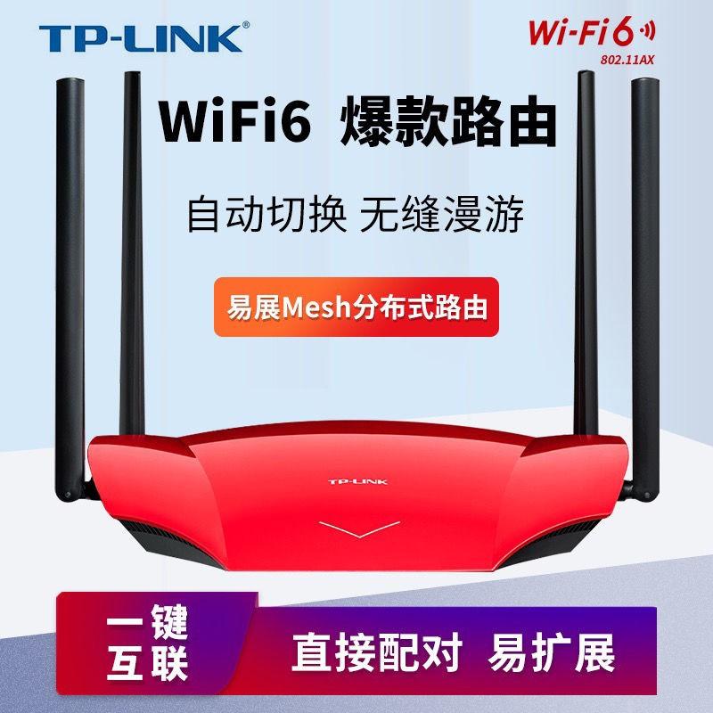 新品熱賣TP-LINK AX1800雙頻千兆無線路由器WIFI6千兆端口5G穿墻王XDR1860