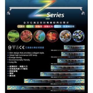 🎊🎊 雅柏 Z系列 增豔燈 LED 1尺、1.2尺、1.5尺、2尺 增豔燈 紅燈 安規認證 水族跨燈 LED燈 增豔燈 臺南市
