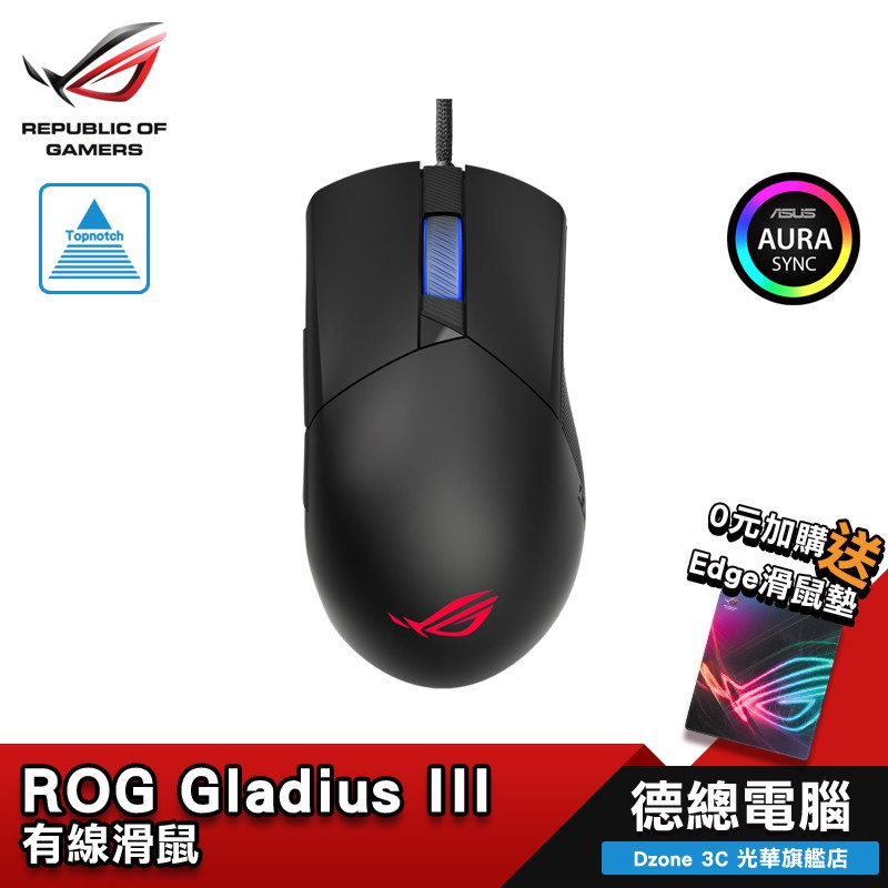 ASUS 華碩 ROG Gladius III 有線 電競滑鼠【新上市送鼠墊】19K DPI 點擊零延遲技術