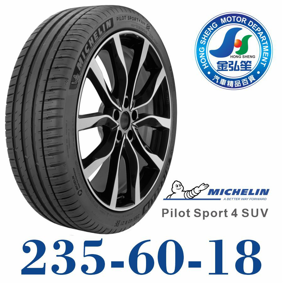米其林 MICHELIN PS4 SUV 235-60-18