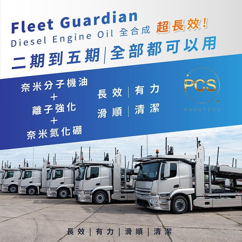 【商用貨車機油 CK-4】Fleet Guardian 奈米氮化硼 15W-40 /5加侖/含運 〔3噸半貨車可用〕