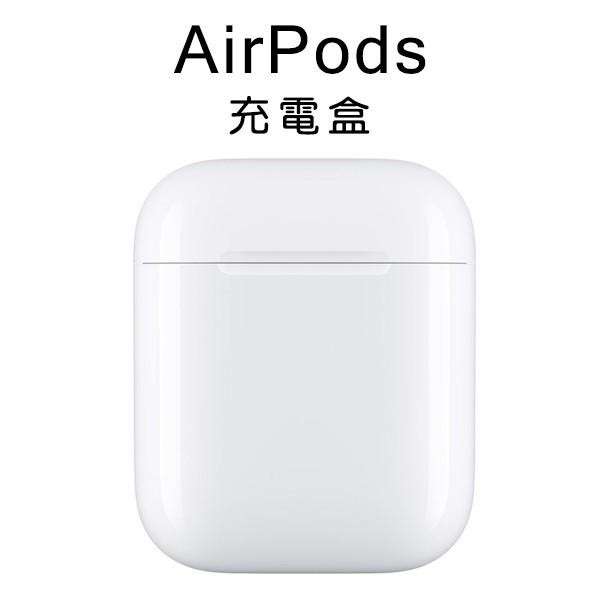 【Earldom】全新 AirPods 充電盒 現貨 當天出貨 遺失補充用 AirPods充電盒 蘋果 Apple 替換