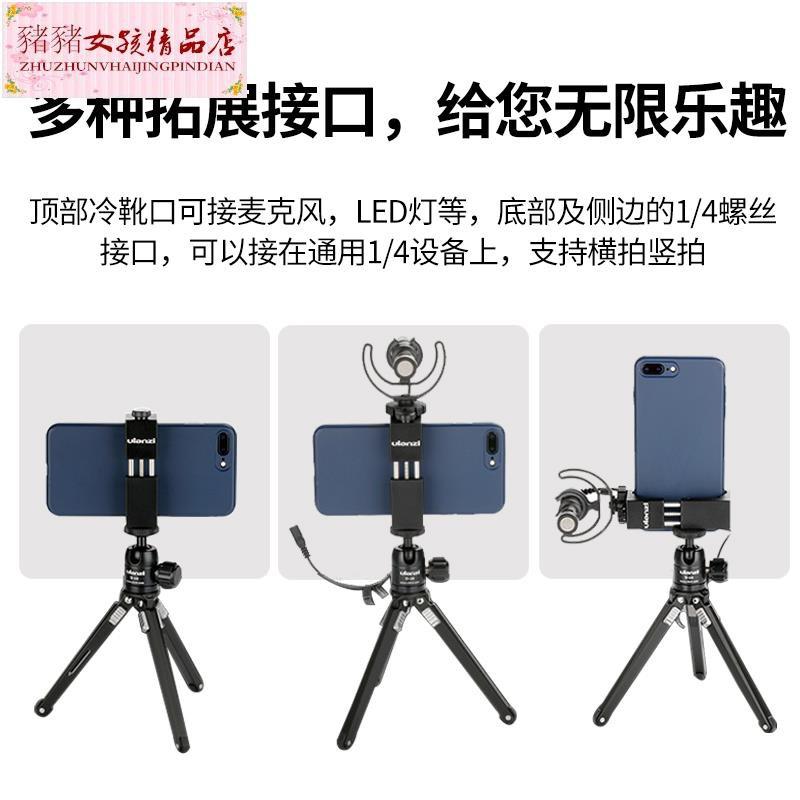 *Ulanzi ST-2S熱靴金屬手機夾拍照攝影抖音直播補光燈橫豎拍桌面三腳架蘋果華為三星通用手機懶人支架固定夾子