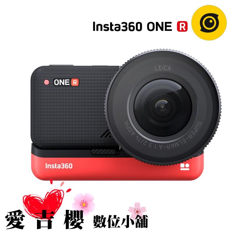 Insta360 ONE R Leica 1吋 感光元件 運動攝影機 公司貨 防水 防手震  Lieca鏡頭 送電池