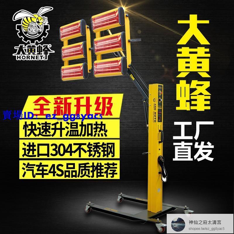 🔥太清宫🔥LD-6AL 烤漆燈 汽車烤漆燈 烤燈 短波紅外線烤漆燈6燈 烤漆燈管❤