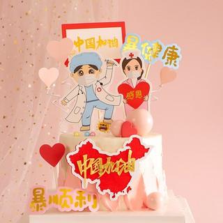 lulushino焙伴  烘焙蛋糕裝飾 祝福醫師中國加油插牌感恩醫生護士身體健康插件裝扮
