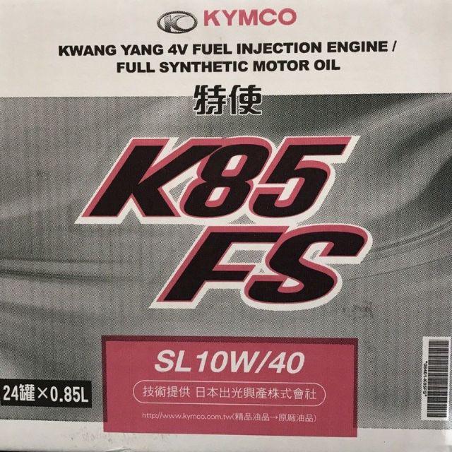 KYMCO K85 機油 10w40 👉薄利多銷 保證原廠👈喬爸機油倉庫