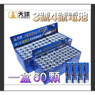 天球3號 4號 電池原廠超勁王 三號AA 四號電池AAA超值加能30%碳鋅電池1.5V鋅錳乾電池 新北市
