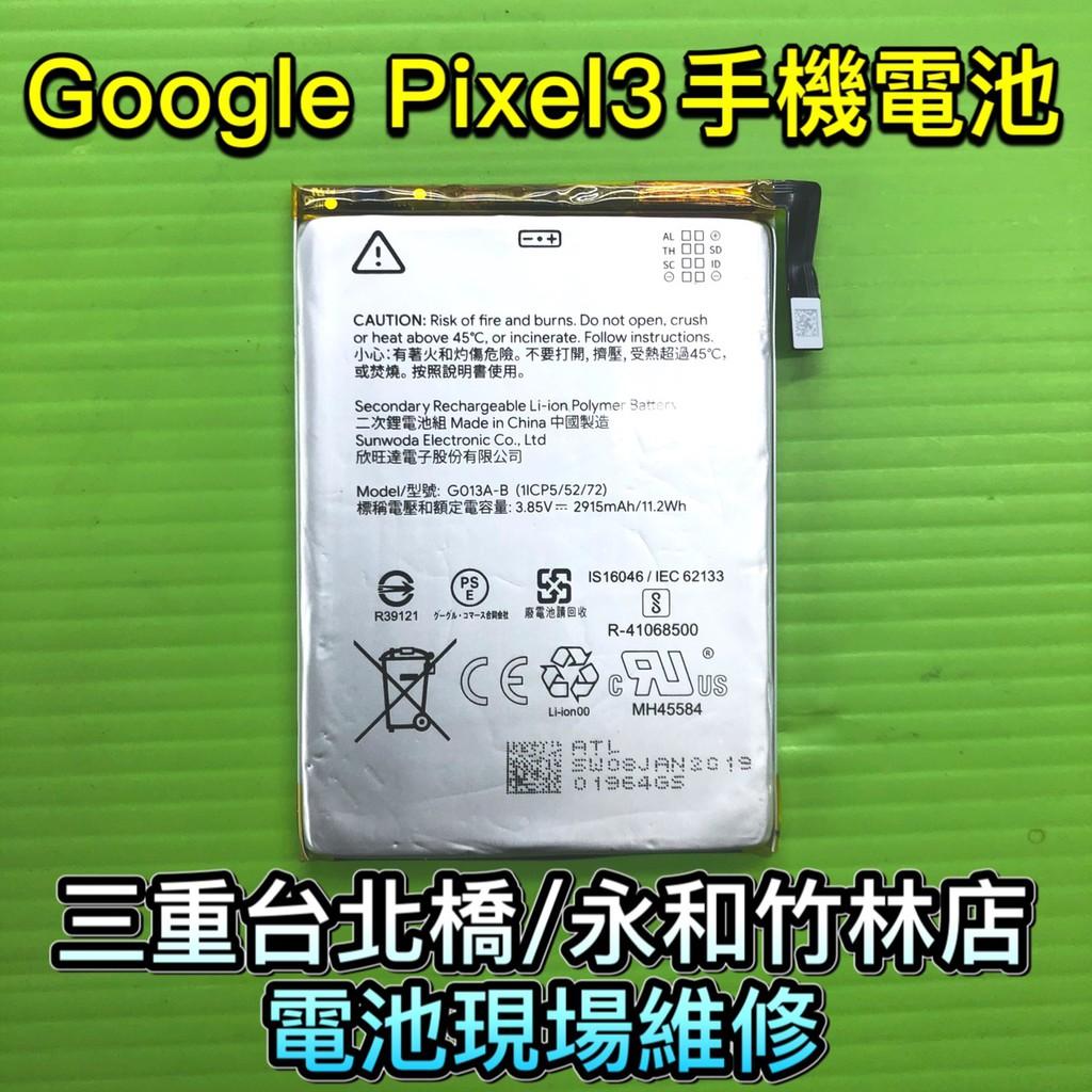 電池適用於Google PIXEL3 手機電池 電池 原廠電池品質 現場維修 PIXEL 3