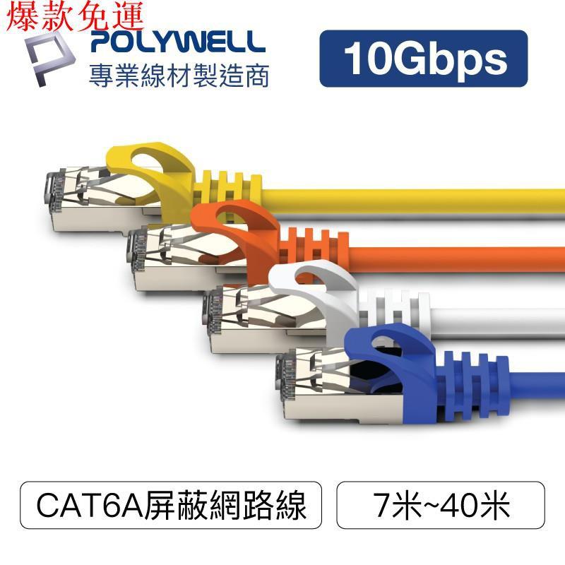 【熱銷爆款】POLYWELL CAT6A 高速網路線 7米~40米 10Gbps 網路線 RJ45