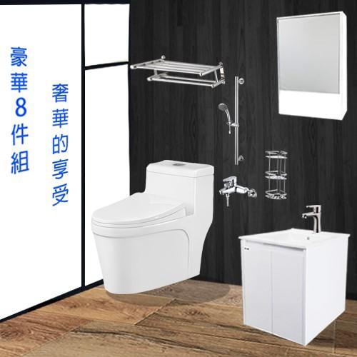 衛浴套組 【8件豪華組】C-530單體馬桶+304不鏽鋼龍頭+瓷盆浴櫃+鏡櫃+沐浴龍頭+毛巾架+三層轉角置物架