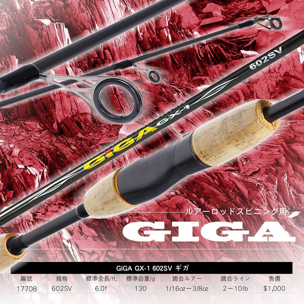 路亞竿 GiGA GX-1 602SV 日本進口 岸拋竿 鐵板 米諾 路亞 小烏龜