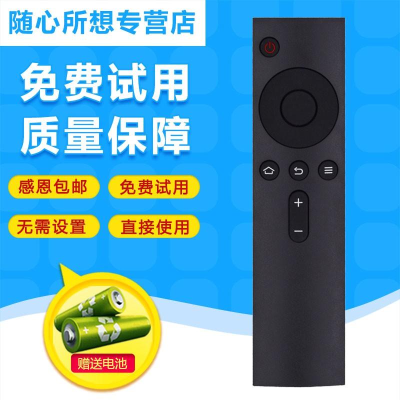 @新品下殺@隨心所想適用于小米藍牙遙控器 mini小盒子 白色盒子4代 小米電視2S/3/3S遙控器