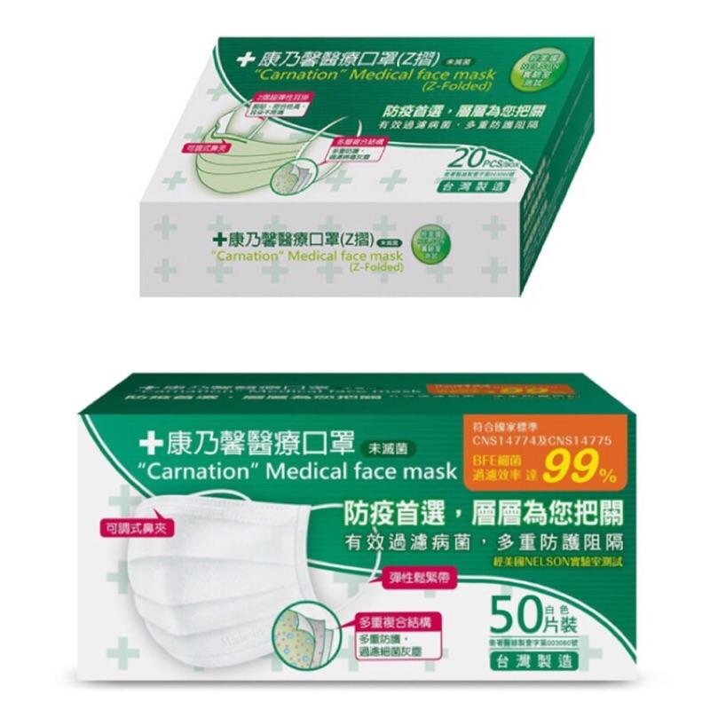 【KNH 康那香】 康乃馨 醫療口罩 (Z摺) 盒裝 顏色隨機