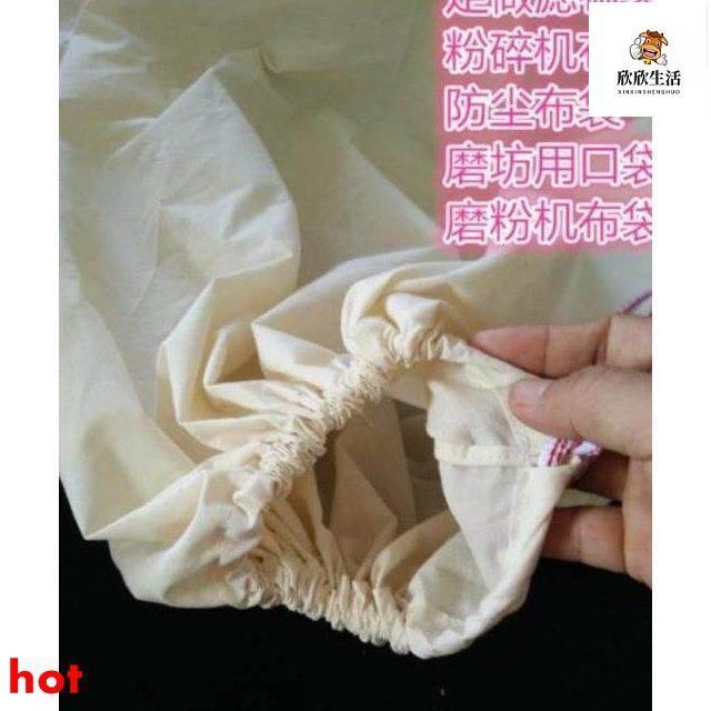台灣出貨粉碎機布袋大號透氣收塵袋防塵抽繩加厚拉繩袋收口袋鼓風機集塵。38958