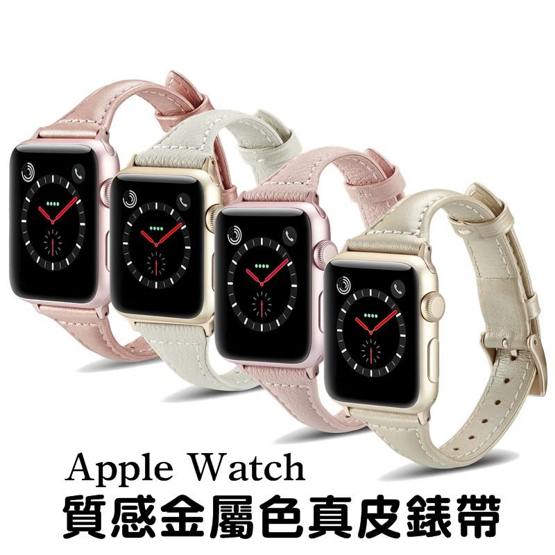 Apple Watch SE S4/S5/S6 38/40/42/44mm 細版 真皮錶帶 替換帶 女版 女生專用 錶帶