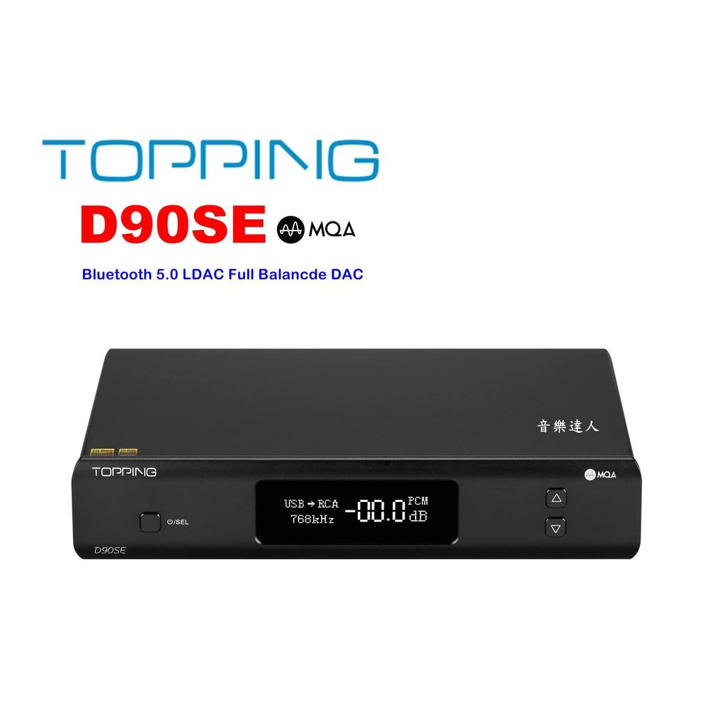 """""""音樂達人""""經典旗艦~TOPPING 拓品 D90SE D90 SE 解MQA DSD 藍芽5.0+平衡輸出+RCA輸出"""