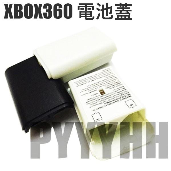 XBOX360 無線 手把電池盒 電池蓋 電池殼 黑色 白色 任選 可裝AA三號電池2顆 全新 現貨
