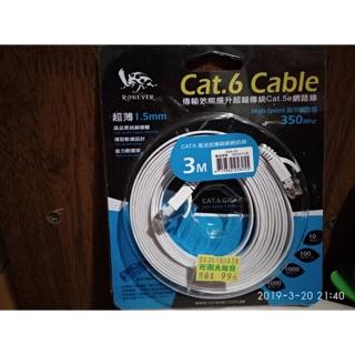 Cat.6 網路線 扁線 3M 全新未拆 超低價出售 新北市