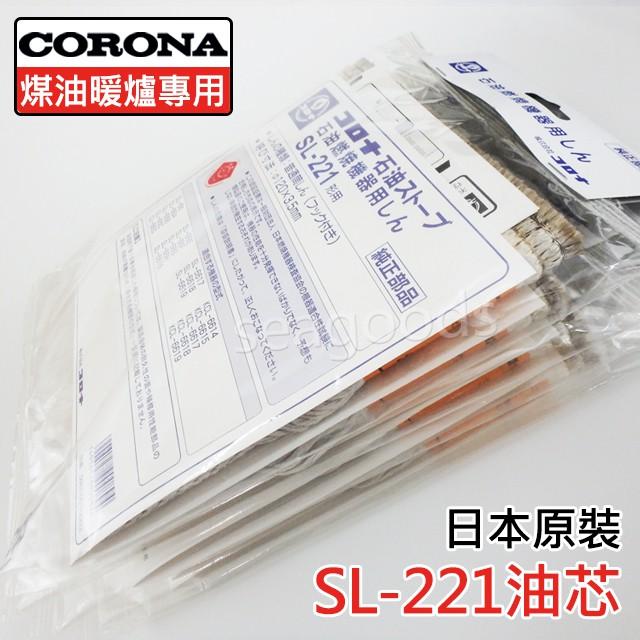 【現貨】CORONA SL-221 煤油暖爐 油芯 SL-66系列專用 6618 6619 6620 替換配件 棉芯