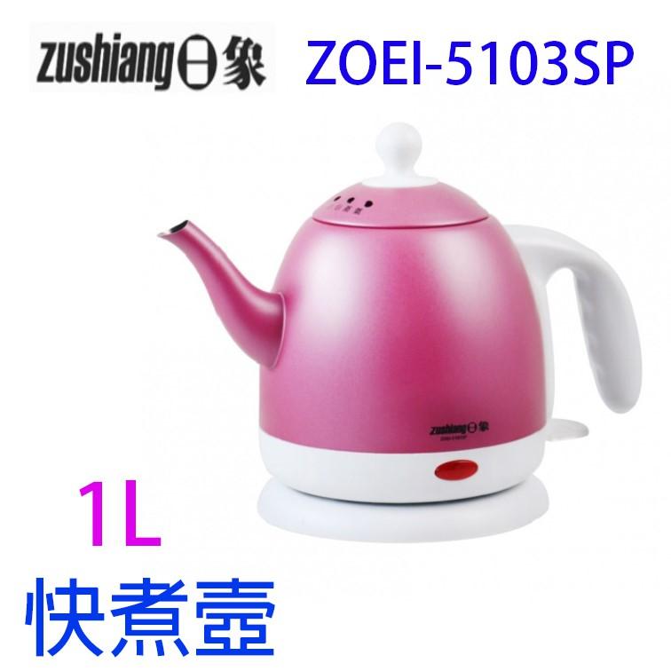 日象 ZOEI-5103SP 花漾霓彩1L快煮壺