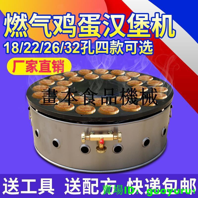 現貨廠家直銷18孔22孔26孔32孔商用燃氣雞蛋肉漢堡機漢堡爐液化氣煤氣紅豆餅